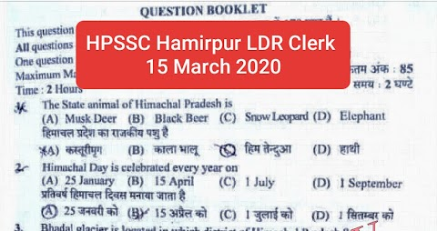 HPSSC LDR Clerk Question Paper 2020 | Held on 15 march 2020 |