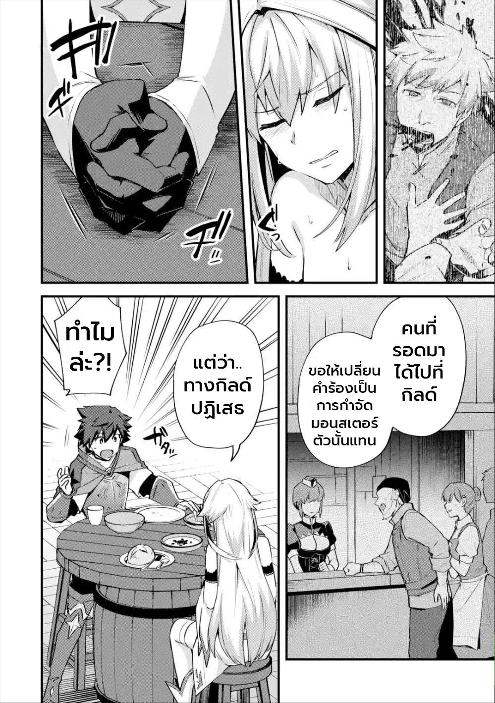 อ่านการ์ตูน Nido Tensei Shita Shounen wa S Rank Boukensha Toshite Heion ni Sugosu-zense ga kenja de eiyuu datta boku wa raisede wa jimini ikiru ตอนที่ 20 หน้าที่ 13