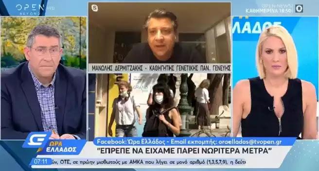 Δερμιτζάκης: «Ξέρουμε ότι ειδικά οι νέοι θα πάνε σε άλλες περιοχές, για να αποφύγουν τα νέα μέτρα» (video)