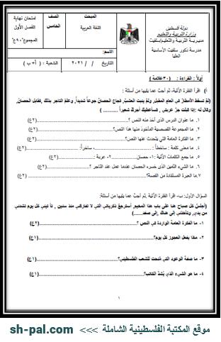امتحان نهاية الفصل الأول في اللغة العربية للصف الخامس
