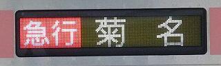 東急東横線 急行 菊名行き 5050系側面