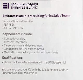 وظائف خالية فى بنك الإمارات الاسلامي فى الإمارات 2017