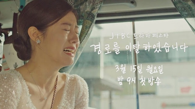 Nam Ji Hyun gagal menikah dalam drama terbaru JTBC : Off the Course
