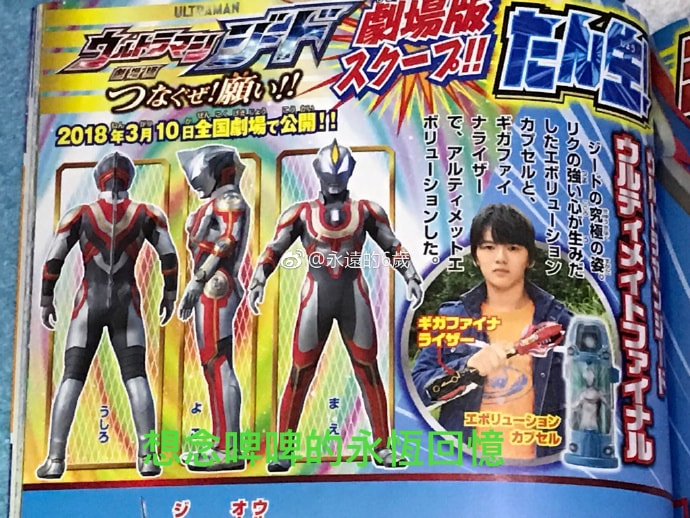download ultraman geed the movie 2018