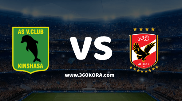 مشاهدة مباراة الاهلي وفيتا كلوب بث مباشر بدوري أبطال أفريقيا