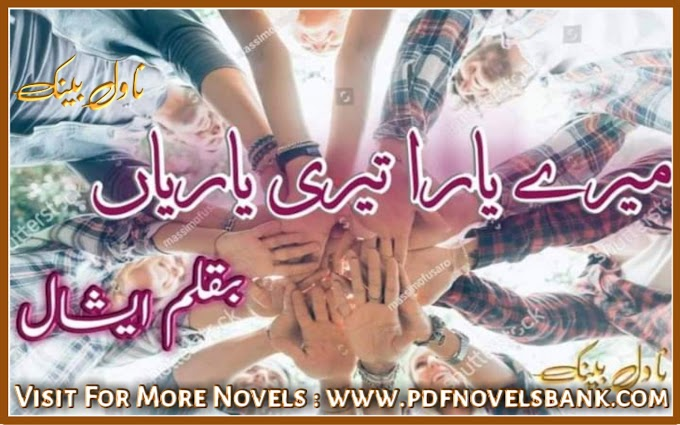 Mere Yara Teri Yariyan by Eshal Rana Novel Episode 01 to 20