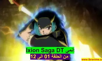 Ixion Saga في فيديو واحد مشاهدة وتحميل جميع حلقات اكسيون ساغا من الحلقة 01 الى 25 مجمع