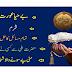 Suneri Bateen | Sunehri Waqia | Raaztv
