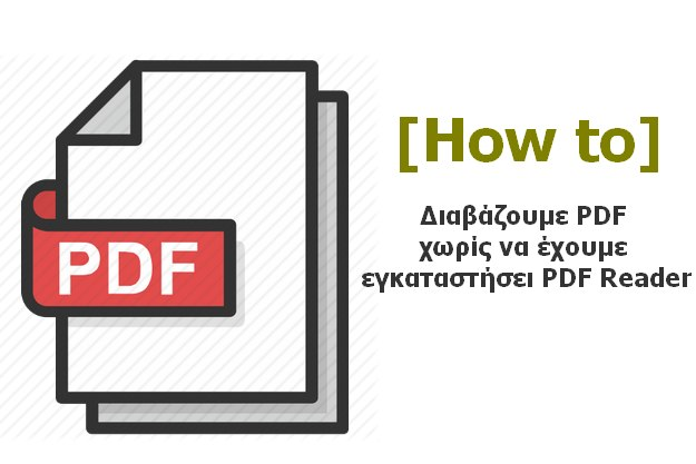 [How to]: Διαβάζουμε PDF έγγραφα χωρίς να έχουμε εγκαταστήσει PDF Reader