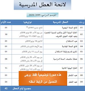 لائحة العطل المدرسية pdf word