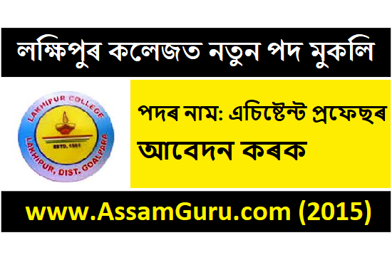 Lakhipur College, Goalpara Job 2020