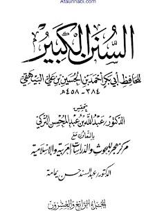 Al Sunan Ul Kabeer / السنن الکبیر by امام احمد بن الحسین بن علی بن موسیٰ البیھقی