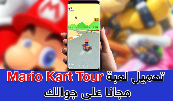 يمكنك تحميل لعبة Mario Kart Tour مجانا على جوالك الاندرويد والايفون