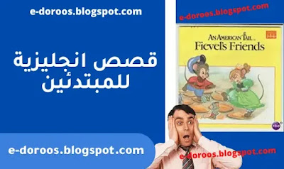 كتب انجليزية للمبتدئين pdf - قصة Fievel's Friends - edoroos