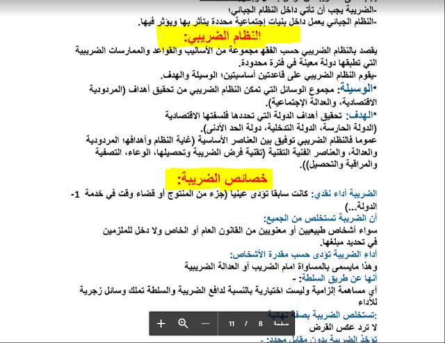 محاضرات القانون الجبائي S4 كاملة بصيغة PDF