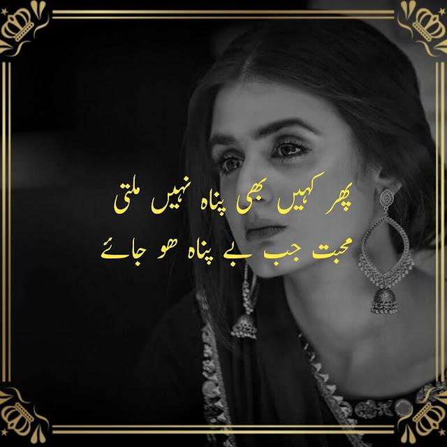 Phir Kahin Bhi/Sad Urdu Poetry