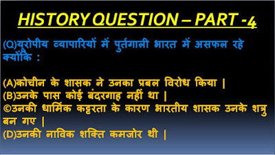 history question in hindi