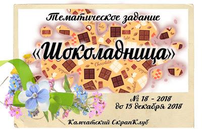 https://scrapclub-kamchatka.blogspot.com/2018/11/18.html