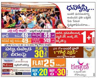 Kalyani family shoppy gopalapatnam