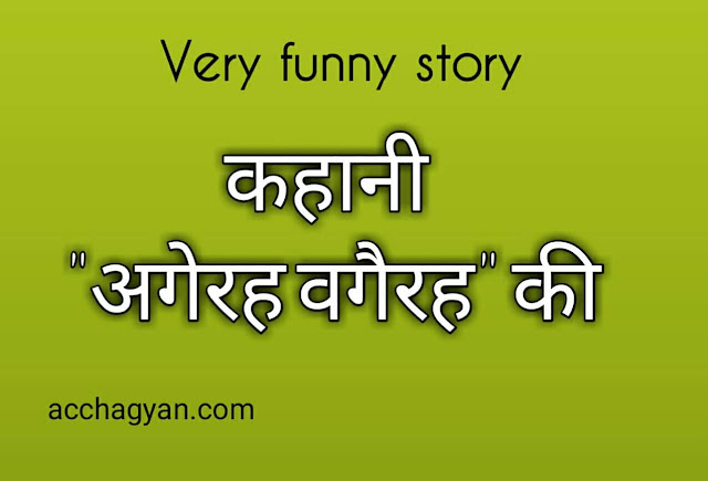 Funny Story in Hindi, hindi story, best funny story, majedaar kahani hindi me,