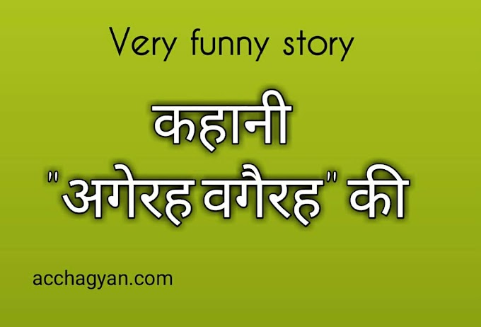 Funny Story in Hindi   मजेदार हिंदी कहानी- अगेरह वगैरह की