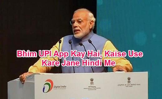 bhim-app-kya-hai-kaise-use-kare