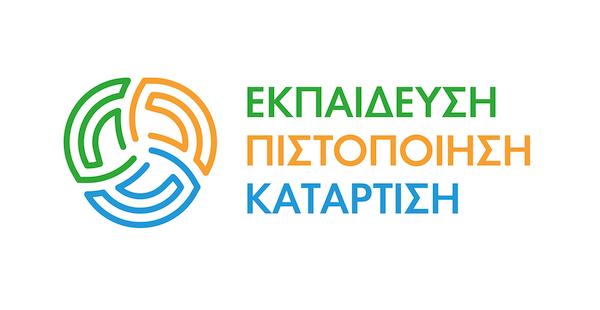 """""""Κατάρτιση και πιστοποίηση γνώσεων και δεξιοτήτων εργαζομένων στη Χημική Βιομηχανία"""" για την Περιφέρεια Πελοποννησου"""