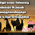 Best Good Morning Greetings and Quotes in Tamil Language