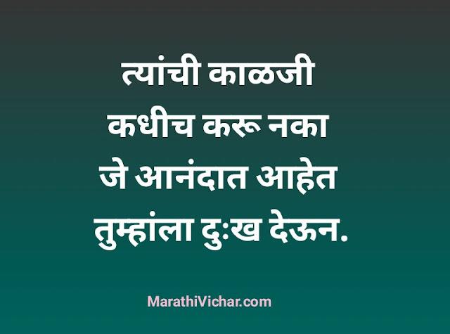 sad sms marathi