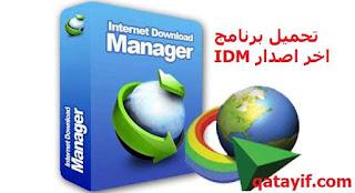 برنامج IDM 2021 اخر اصدار رابط مباشر