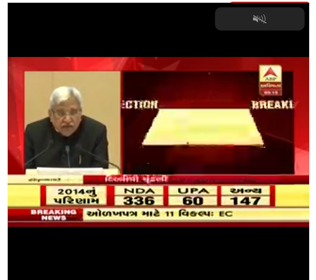 ELECTION COMMISSION LIVE PRESS CONFERENCE ABOUT BYE ELECTION 2009 LOK SABHA IN INDIA