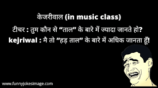 Funny images in hindi for Whatsapp And Facebook