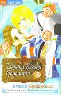 Eikoku Kizoku Goyoutashi