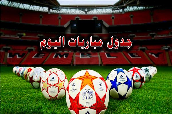 موعد أهم مباريات اليوم الاثنين 4-2-2019 في البطولات العالمية والعربية والقنوات الناقلة .
