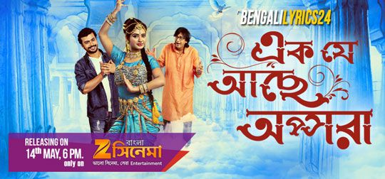 Ek Je Ache Apsara - Zee Bangla Cinema, Ena Saha