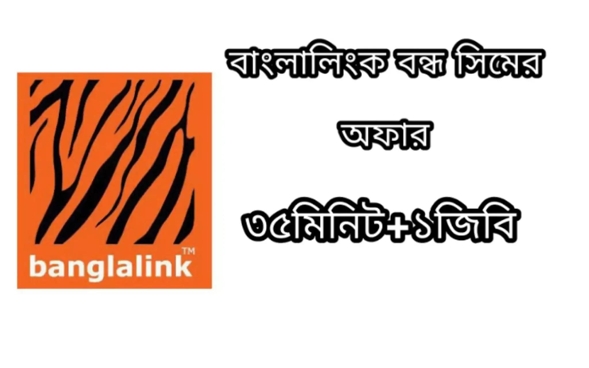 বাংলালিংক বন্ধ সিম অফার, ৪৯ টাকায় ৩ জিবি, ৩৫ মিনিট + ১ জিবি,