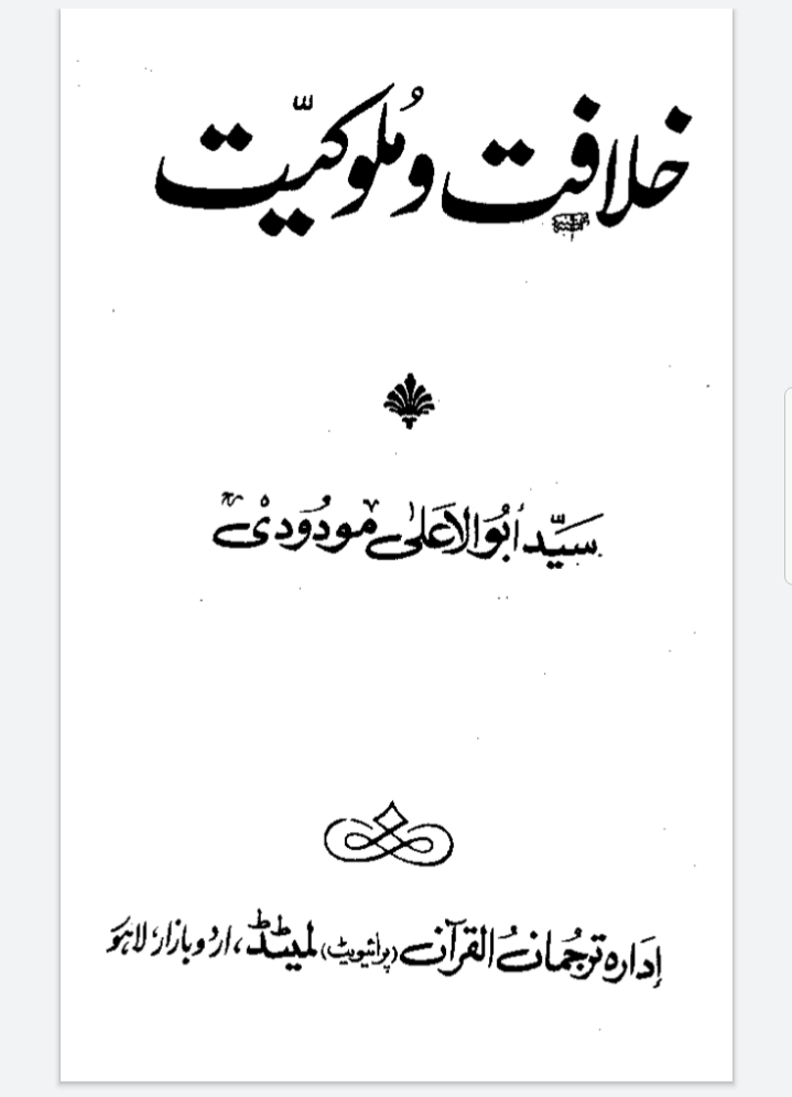 Khilafat O Malookiat is a book of Islamic History that was written by Abul Ala Maududi, alternative sleeping  Maudoodi, Mawdudi; Now available on our website and can read online and download it free. we provide free books and articles, on our website.
