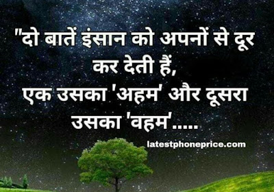 Motivational Quotes Suvichar Images hindi
