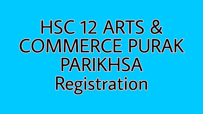 GSEB HSC 12 arts/comers Purak Pariksha Registration