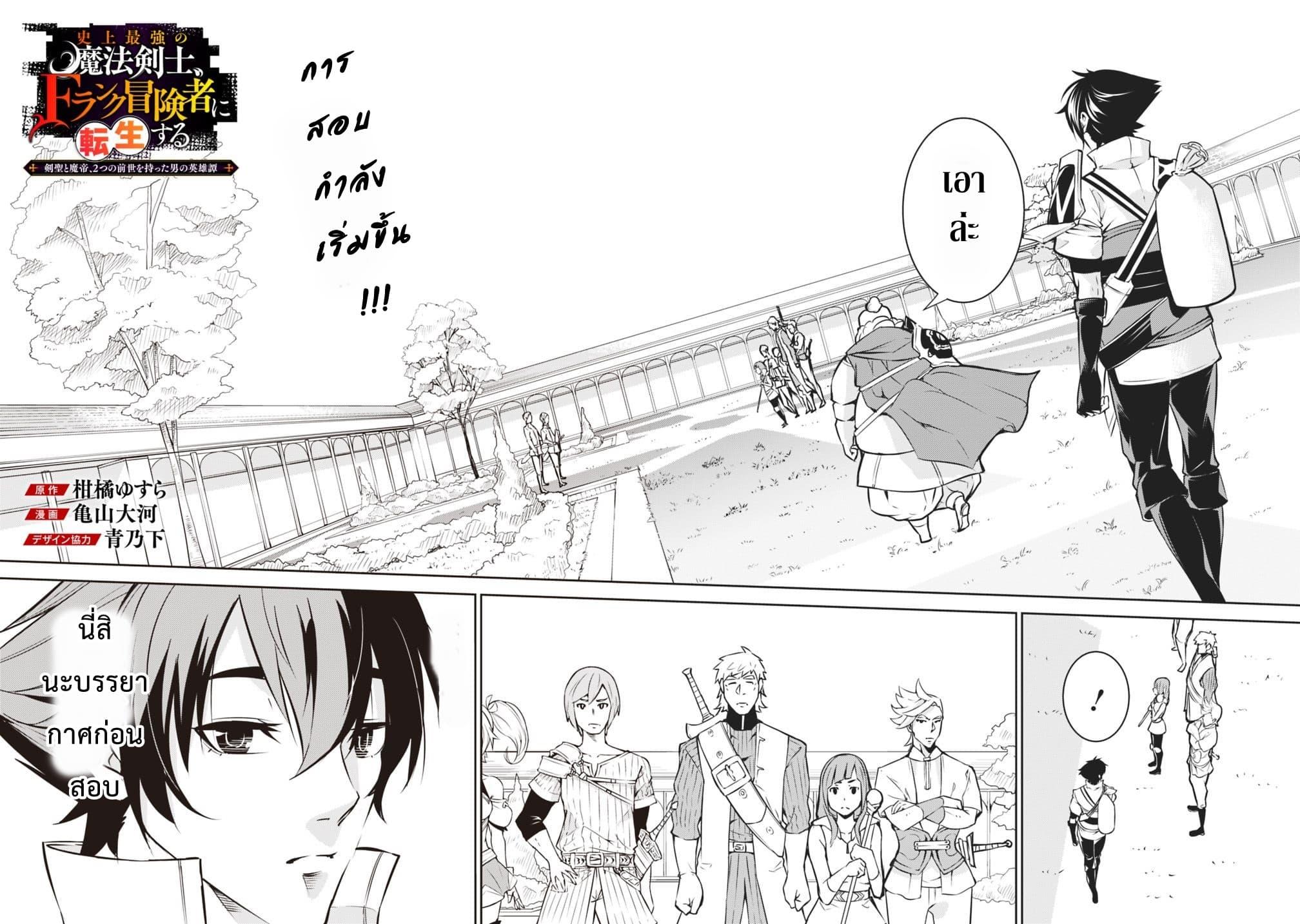 อ่านการ์ตูน Shijou Saikyou no Mahou Kenshi ตอนที่ 8 หน้าที่ 1