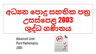Advanced Level 2003 Pure Maths Past Paper