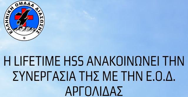 Η Ελληνική Ομάδα Διάσωσης Αργολίδας στην οικογένεια της Lifetime HSS