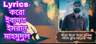 ইমরানের সেরা গজল, নতুন গজল, koro ibadot imran, lyrics, bangla gojol lyrics, lyrics,