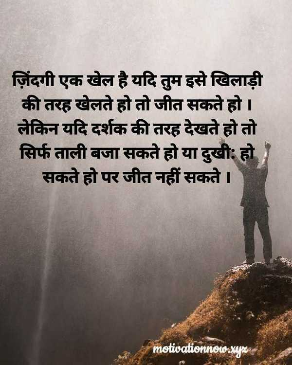 best thoughts in Hindi motivational