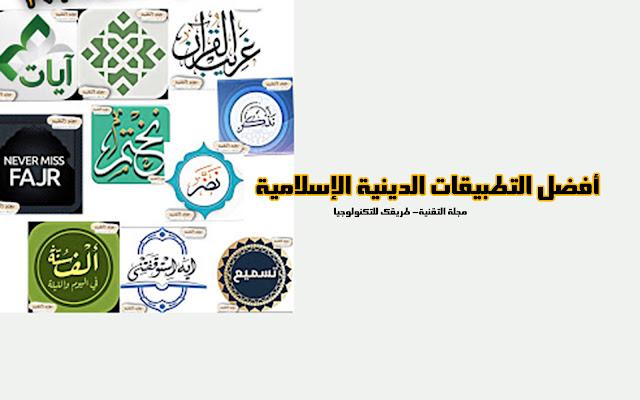أفضل 10 تطبيقات دينية إسلامية لعام 2021 - يجب أن تكون علي هاتف كل مسلم