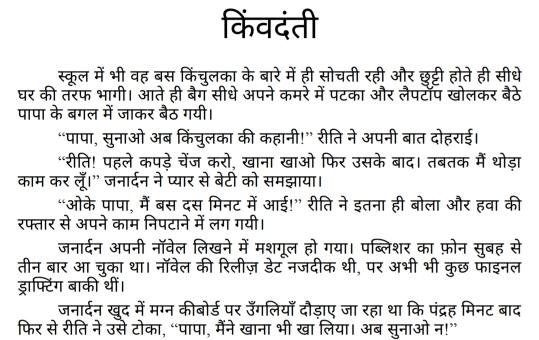 Kinchulka : Nainam Chindanti Shastrani Hindi PDF