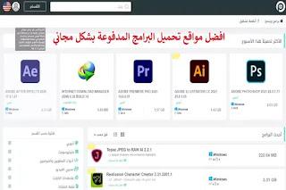 افضل مواقع تحميل البرامج المدفوعة بشكل مجاني