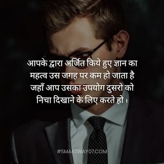Hindi Inspirational Quotes About Life
