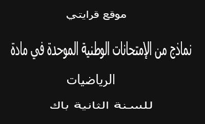 امتحانات وطنية في الرياضيات 2019 ا