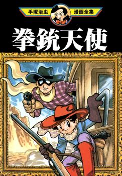 Kenjuu Tenshi Manga